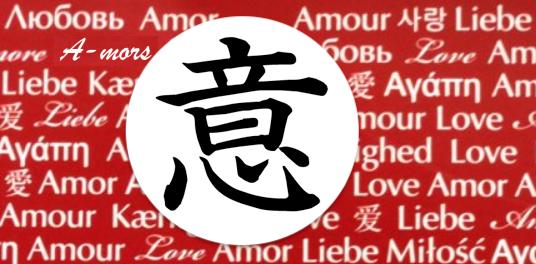 E014: L'amour, l'意 et le Ré – l'importance de nommer